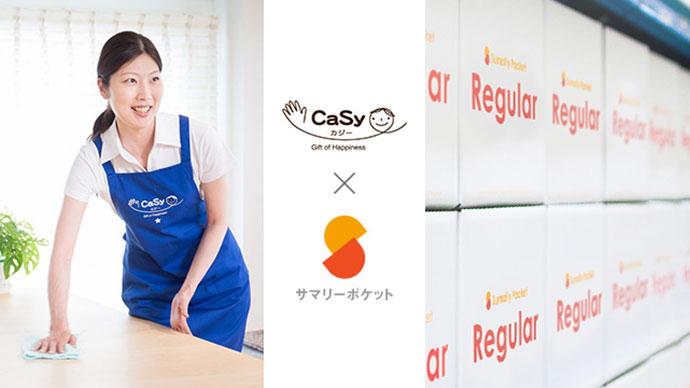 CaSy定期ユーザー向け特典【第1弾】スマホ収納サービス無料特典が 1月31日~新登場