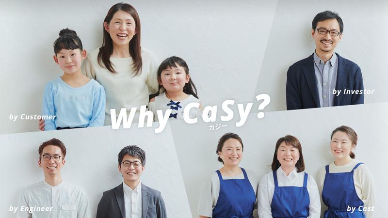 CaSy(カジー)コーポレートサイト開設のお知らせ