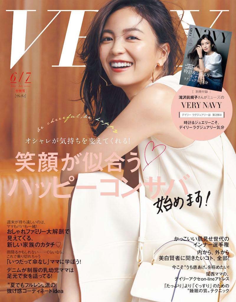 雑誌「VERY」でCaSyが紹介されました。
