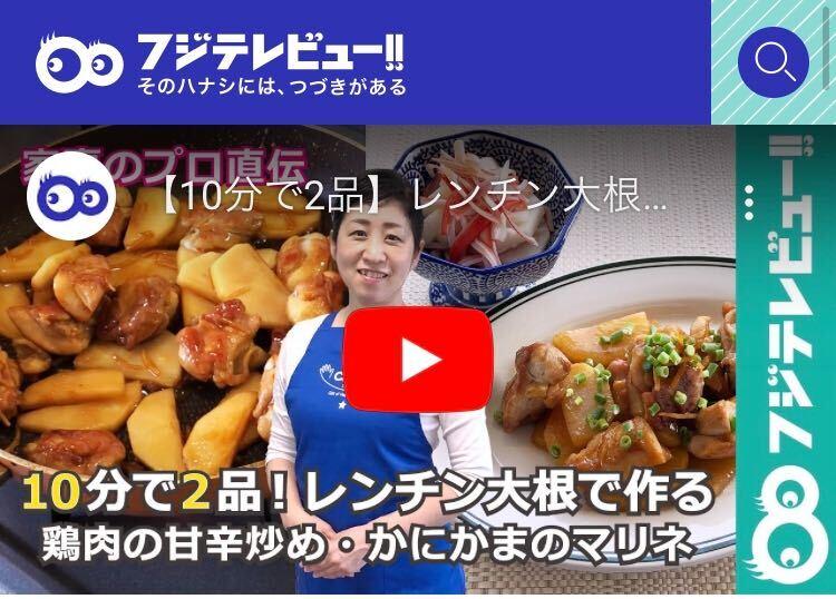 「フジテレビュー!!」でCaSyお料理講師の料理動画が公開されました。
