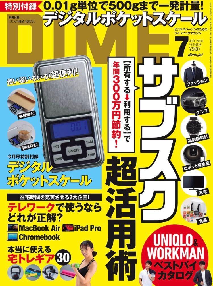 雑誌「DIME」でCaSyが紹介されました。