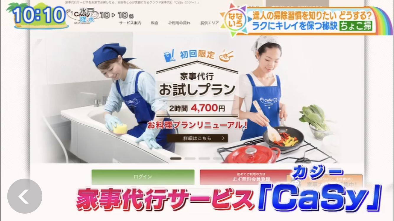 テレビ東京「なないろ日和!」にCaSyキャストが出演しました。