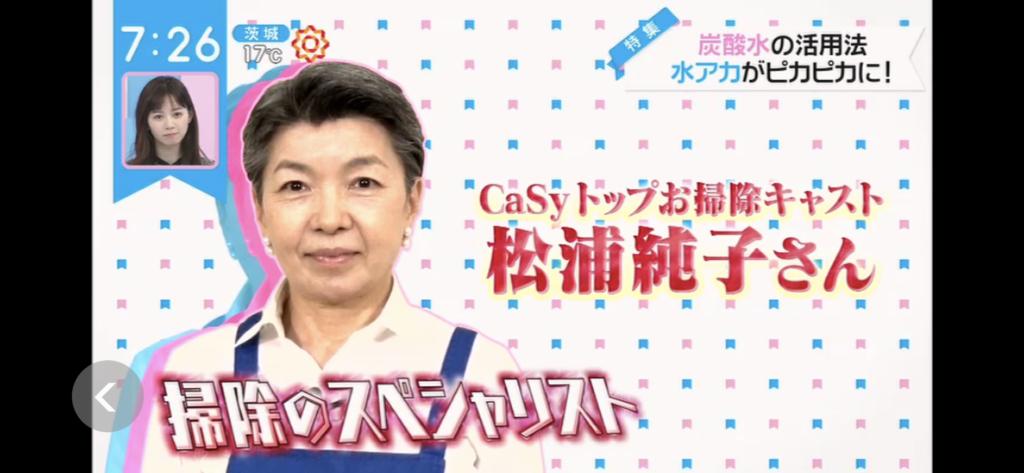 日本テレビ「ZIP!」にCaSyキャストが出演しました