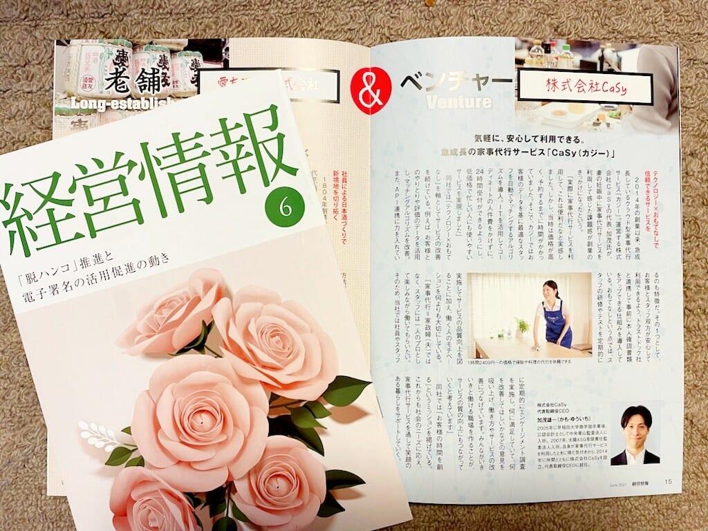 日本生命保険相互会社広報誌「経営情報」でCaSyを紹介いただきました