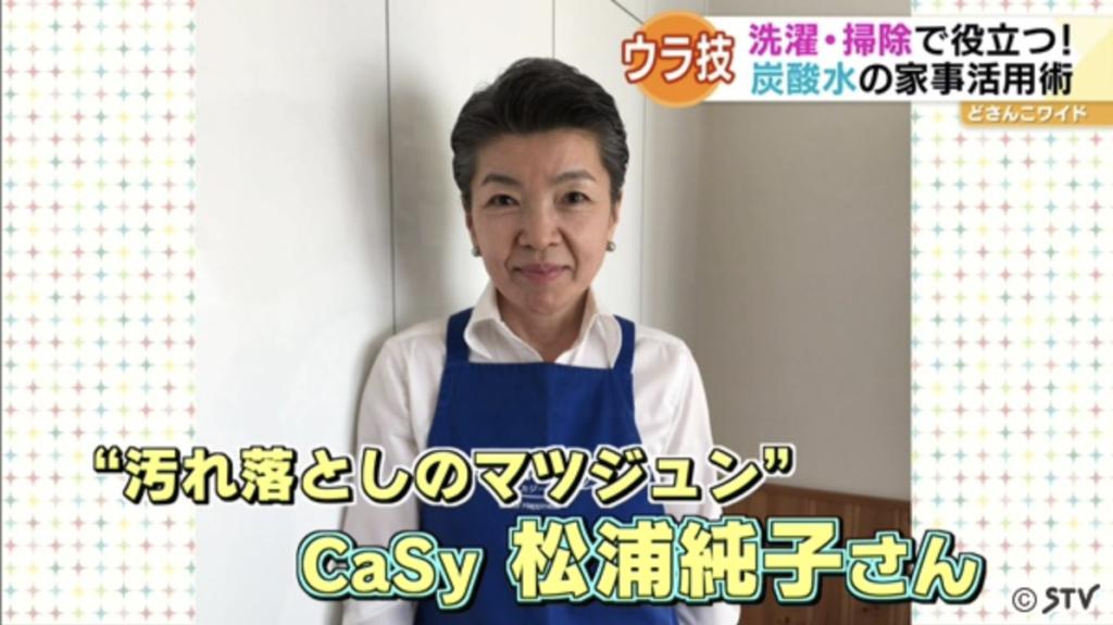 札幌TV「どさんこワイド179」にCaSyキャストが出演しました!