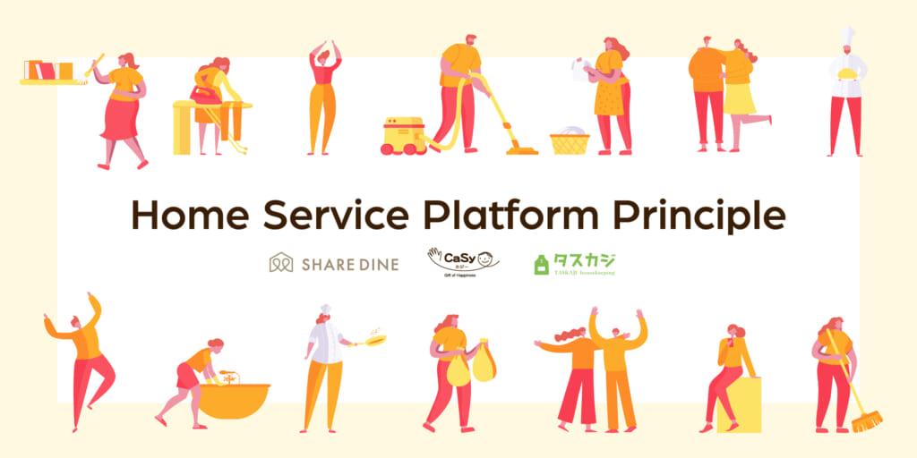 「ホームサービス・プラットフォームにおける安心・安全行動原則」策定のおしらせ