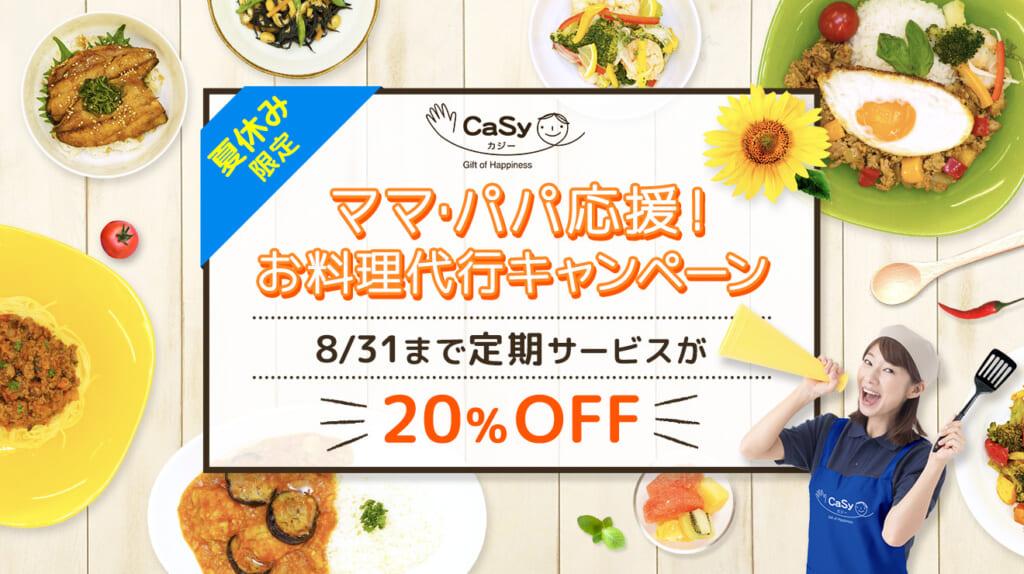 【夏休み限定】ママ・パパ応援!お料理代行キャンペーン、7/15(木)開始 カジーの定期お料理代行が8/31(火)まで何度でも*20%オフ!