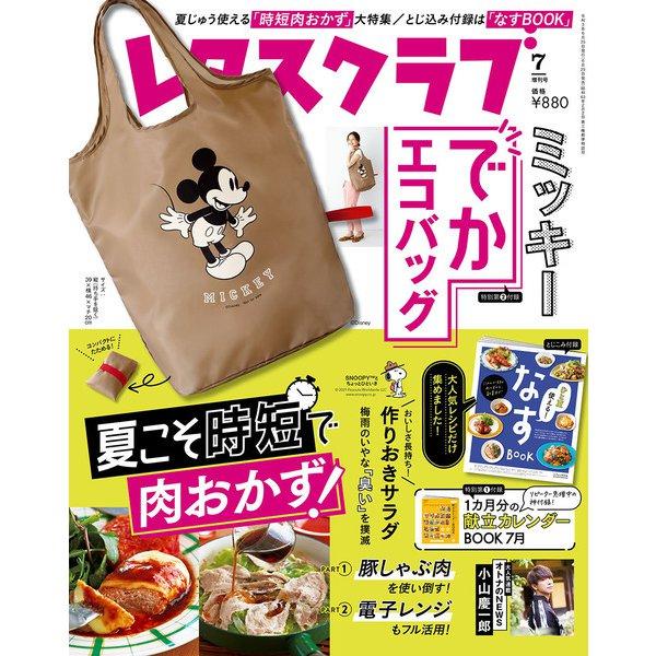 雑誌「レタスクラブ」'21 7月号にCaSyキャストが掲載されました