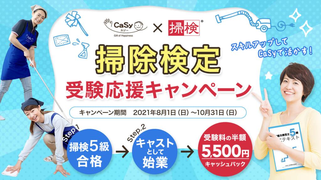 家事代行のカジーと日本掃除能力検定協会が初のコラボキャンペーン実施!「掃検」5級合格後にカジーキャスト始業で5,500円キャッシュバック