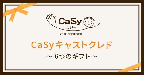 CaSyキャストクレド 〜6つのギフト〜